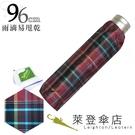 雨傘 萊登傘 超撥水 格紋布 三折傘 便攜 不夾手 Leotern (紅綠細格)