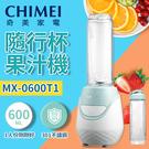 折後888↘ CHIMEI奇美 健康隨行杯冰沙果汁機 MX-0600T1