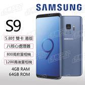 破盤 庫存福利品 保固一年 Samsung s9 雙卡64g 黑/金/藍/紫 免運 特價:19500