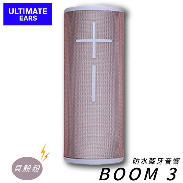【現貨供應】防水藍牙音響BOOM3-貝殼粉 藍芽喇叭 IP67 防水防塵 可浮水 超耐摔 隨身喇叭 簡單操作
