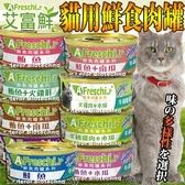 【🐱🐶培菓寵物48H出貨🐰🐹】AFreschisrl 艾富鮮》貓用鮮肉貓罐全系列(B)-70g (蝦)