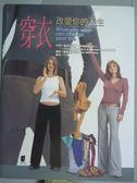 【書寶二手書T2/美容_QBT】穿衣改變你的人生_崔妮伍道爾‧蘇珊娜康絲坦汀