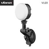 EGE 一番購】Ulanzi【VL69含TPU雙吸盤套組|可調色溫版】圓形雙色溫補光燈【公司貨】