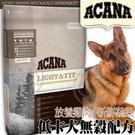 此商品48小時內快速出貨》愛肯拿》低卡犬無穀配方(放養雞肉+新鮮蔬果)全新配方-11.4kg(蝦)