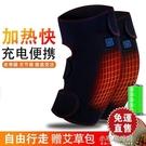電熱護膝電熱充電發熱護膝保暖老寒腿關節痛男女中老年【全館免運】