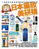 日本藥妝美研購:一本東京‧大阪‧金澤,藥妝控必備的爆買攻略