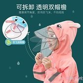 兒童雨衣男童女童國小斗篷式恐龍獨角獸雨披幼稚園雨具【聚寶屋】