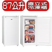 SAMPO聲寶【SRF-90S】《87公升》冷凍櫃*預購*
