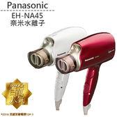 【隨貨附烘罩】Panasonic 國際牌 EH-NA45 奈米 水離子 吹風機 公司貨