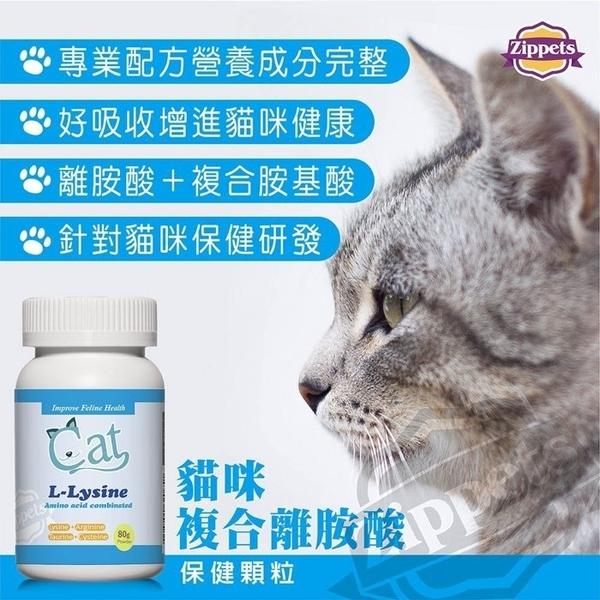 *KING WANG*吉沛思Zippets《貓用複合離胺酸》離胺酸+胺基酸 80g