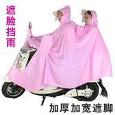 【雙11】加厚雙人電動車雨披摩托車遮雨披雨衣騎行加大遮腳電瓶車成人男女免300