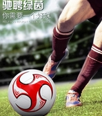 成人5號足球PU 訓練用球3號4號耐磨小學生兒童足球  【雙十二免運】