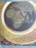 【書寶二手書T9/餐飲_NHW】咖啡癮史-咖啡杯裡的世界史_史都華.李