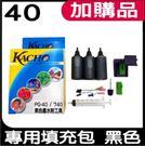 CANON 40 墨匣專用填充包 黑