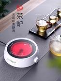諾潔仕迷你電陶爐茶爐小型鐵壺煮茶器玻璃泡茶 伊莎公主