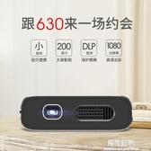 投影機瑞格爾新款微型手機牆投家用wifi無線小型高清1080P便攜迷你 220V NMS陽光好物