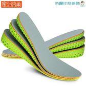 內增高鞋墊透氣吸汗網眼減震全墊洛麗的雜貨鋪
