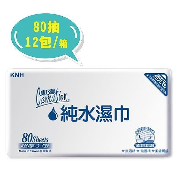 【南紡購物中心】康乃馨純棉質感濕巾超厚補充包 (80抽x12包/箱)