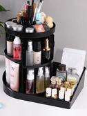 星優旋轉化妝品收納盒桌面家用護膚品收納架梳妝臺架置物架化妝盒 WD 一米陽光