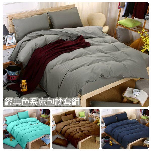 【小銅板】經典素色 雙人加大床包組 多色可選 簡約風格 不起毛球床罩