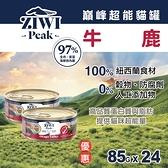 【毛麻吉寵物舖】ZIWI巔峰 超能貓主食罐 牛鹿85克 24件組