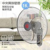 【中央興】18吋單拉壁扇/風扇/工業壁扇(大風量飛刀葉片)F184C