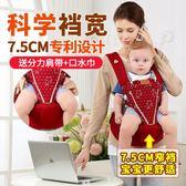 嬰兒背帶前抱式寶寶腰凳四季通用多功能新初生兒童小孩坐登 全館八折免運嚴選