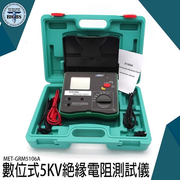 《利器五金》數位式5KV絕緣電阻測試儀測試表 阻抗測試計自動量程 高靈敏度MET-GRM5106A