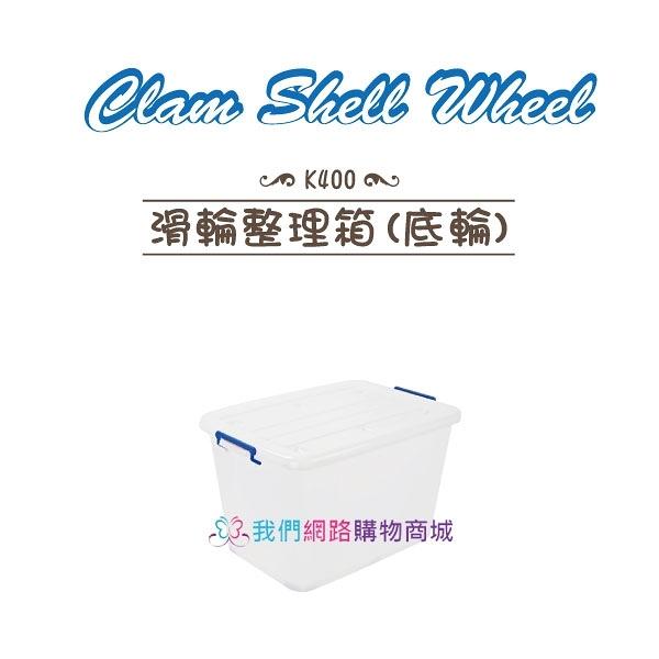 【我們網路購物商城】聯府 K400 滑輪整理箱(底輪) K400 收納箱 置物箱 玩具箱