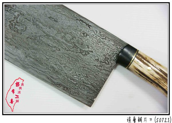 郭常喜與興達刀鋪-積層鋼片刀(50723)