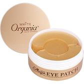 Organia歐格妮亞 黃金膠原全效眼膜+重點保養膜 60+30片 Vivo薇朵