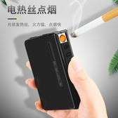 點煙器 20支裝煙盒打火機充電一體自動彈煙防風usb電子點煙器香菸盒子男【快速出貨全館免運】