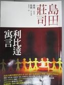 【書寶二手書T7/一般小說_JHS】利比達寓言_詹慕如, 島田莊司