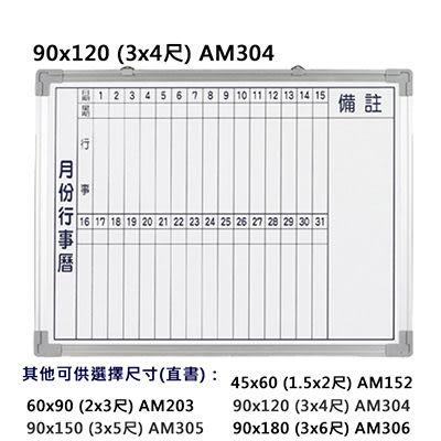 群策 AM304 磁鋁框磁性行事曆白板3x4尺