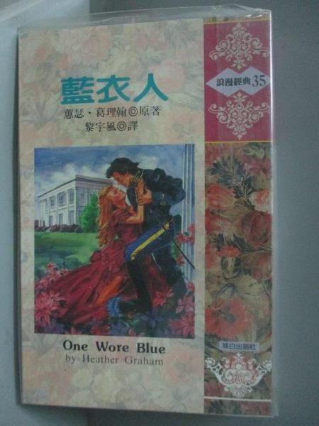 【書寶二手書T8/言情小說_KMW】藍衣人_黎 宇風
