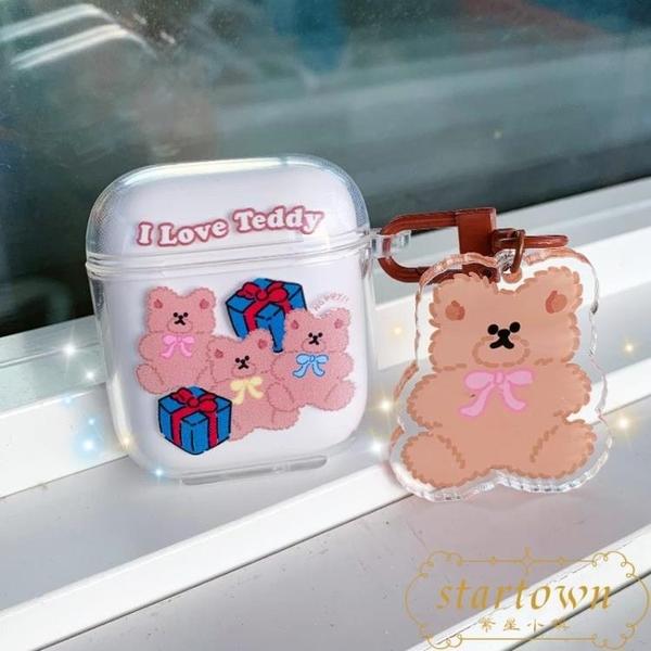 小兔小熊airpods保護套適用蘋果無線藍牙耳機套Pro3代透明【繁星小鎮】