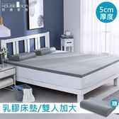 House Door 防蚊防螨表布乳膠床墊5cm超值組-雙大6尺復刻灰
