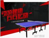 乒乓球桌 家用可折疊式標準室內乒乓球桌案子比賽專用乒乓球台 第六空間 igo