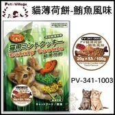 *King Wang*魔法村Pet Village貓薄荷餅-鮪魚風味100g【PV-341-1003】