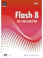 二手書博民逛書店《Flash 8實力養成暨評量》 R2Y ISBN:9789861814919
