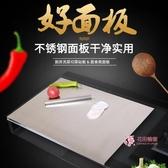 不鏽鋼砧板 加厚304不鏽鋼搟面板切菜板家用和面板烘培案板切水果砧板