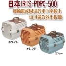◆MIX米克斯◆日本IRIS-PDPC-...