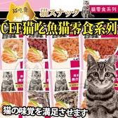此商品48小時內快速出貨》雞老二》CEF貓吃魚貓零食系列紅包裝-15g~30g