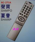 《長宏》聲寶遙控器/夏普遙控器.液晶電視專用遙控器RC-271A全系列通用型~可刷卡,免運費~