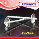 銀鏡DIY S925純銀DIY材料配件/...