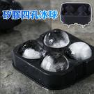 製冰盒 冰球 冰格 威士忌冰球 矽膠模具...