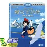 [COSCO代購] W115973 BD - 魔女宅急便 BD+DVD 限定版 (2碟)