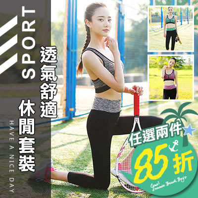 限時任選2件85折運動韓版編織染色運動背心內衣+七分褲兩件式運動套裝【03M1108】