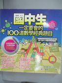 【書寶二手書T1/國中小參考書_QIM】國中生一定要會的100道數學經典題目_National Council