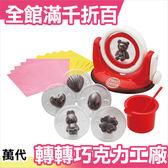 【新品上市】日本空運 BANDAI萬代 轉轉巧克力工廠 小熊愛心模型 交換禮物 DIY玩具【小福部屋】